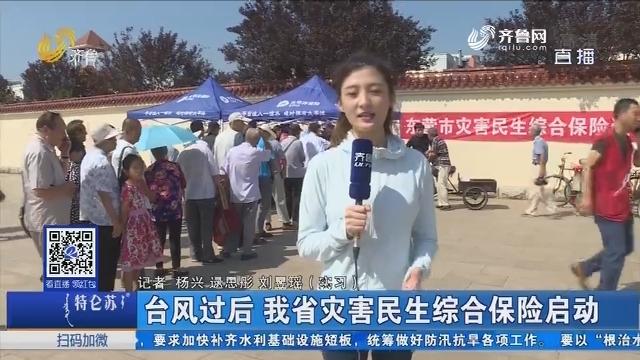 台风过后 山东省灾害民生综合保险启动