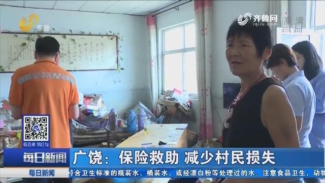 广饶:保险救助 减少村民损失