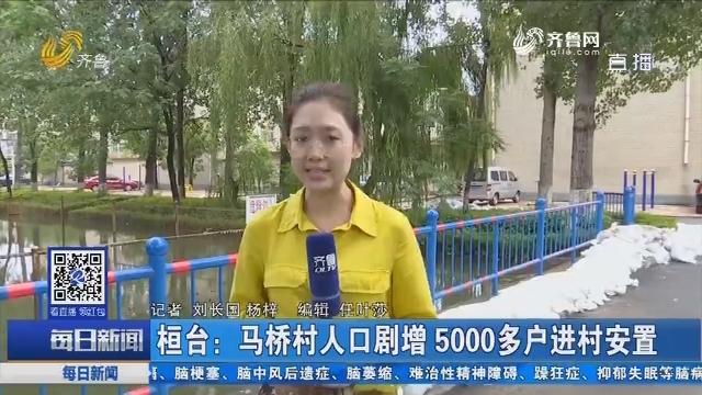 桓台:马桥村人口剧增 5000多户进村安置