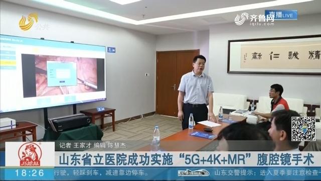 """山东省立医院成功实施""""5G+4K+MR""""腹腔镜手术"""