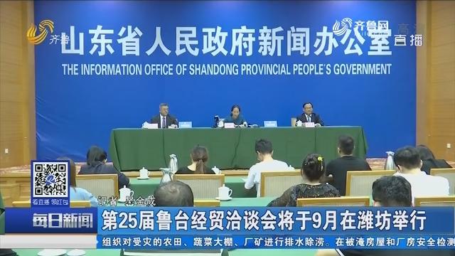 第25届鲁台经贸洽谈会将于9月在潍坊举行