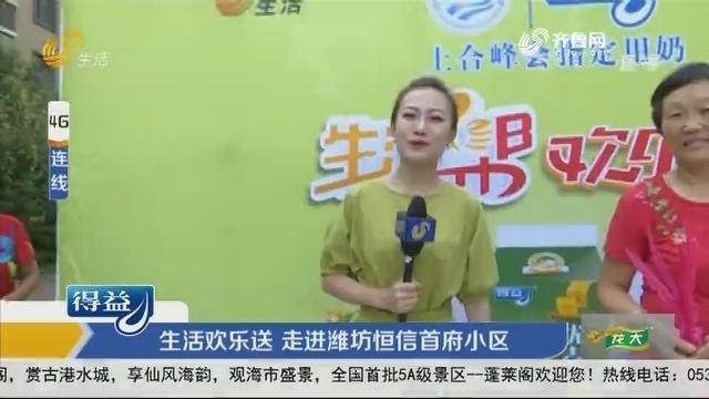 生活欢乐送 走进潍坊恒信首府小区