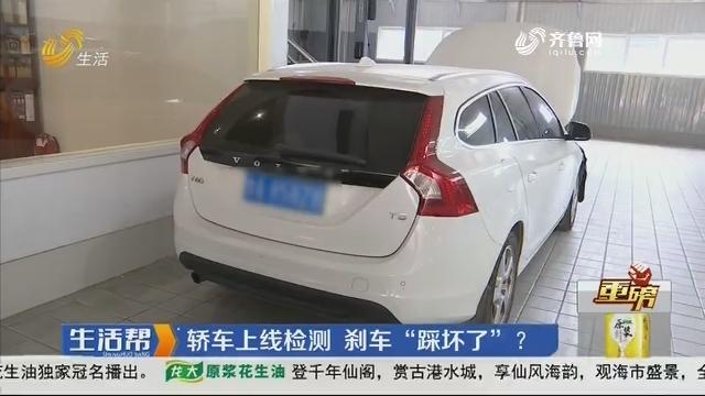 """【重磅】济南:轿车上线检测 刹车""""踩坏了""""?"""