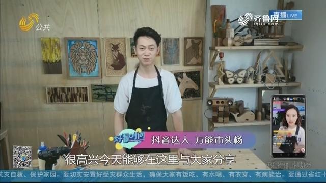 """达人""""万能木头杨""""揭秘幕后故事"""
