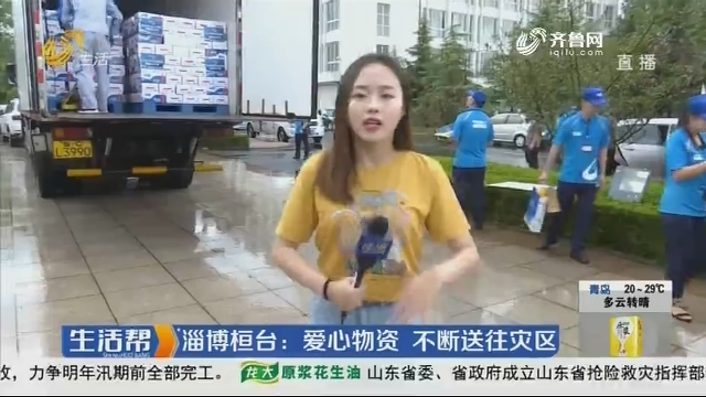 淄博桓台:爱心物资 不断送往灾区