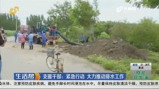 淄博:支援干部 紧急行动 大力推动排水工作