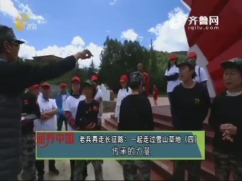 20190816《旅养中国》:老兵再走长征路——一起走过雪山草地(四)传承的力量