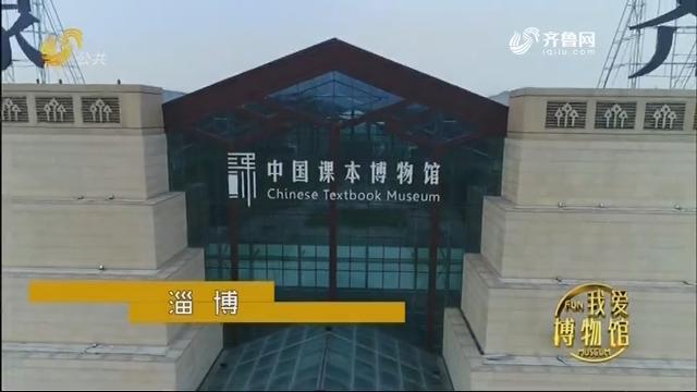 精编版——《光阴的故事》我爱博物馆 20190816
