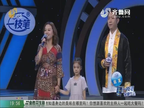 20190816《我是大明星》:周冠军花落谁家 答案今晚揭晓