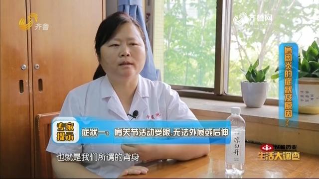 2019年08月16日《生活大调查》:肩周炎的症状及原因?