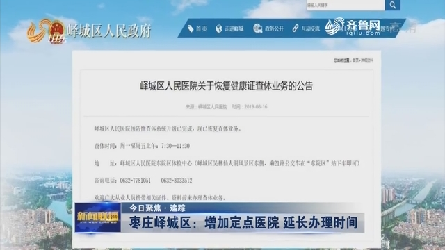 【今日聚焦·追踪】枣庄峄城区:增加定点医院 延长办理时间