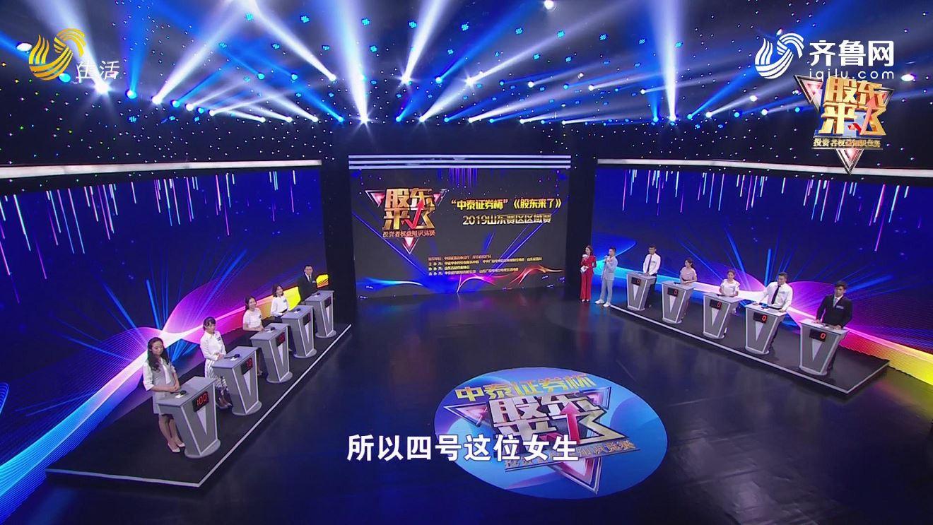 """""""股东来了""""2019投资者权益知识竞赛(山东赛区)区域赛(中)"""