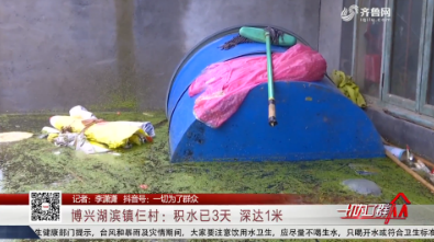 博兴湖滨镇仨村:积水已3天 深达1米