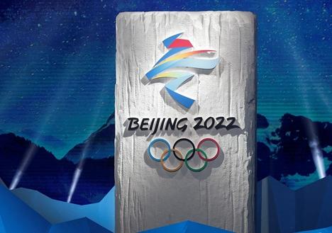 北京冬奥会和冬残奥会音乐作品征集正式启动