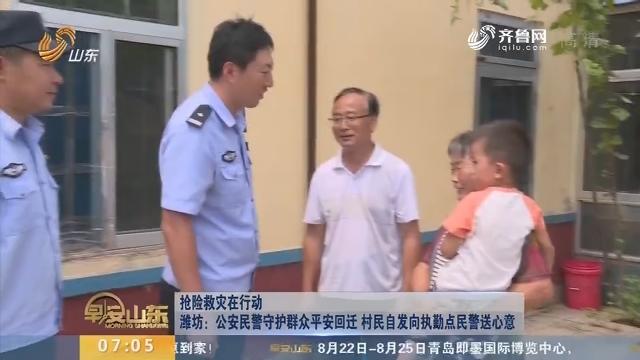 【抢险救灾在行动】潍坊:公安民警守护群众平安回迁 村民自发向执勤点民警送心意