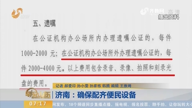 【闪电新闻排行榜】济南:确保配齐便民设备