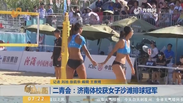 二青会:济南体校获女子沙滩排球冠军
