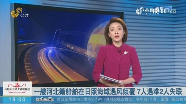 一艘河北籍船舶在日照海域遇风倾覆 7人遇难2人失联