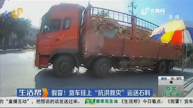 """潍坊:假冒!货车挂上""""抗洪救灾""""运送石料"""