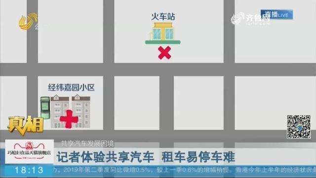 【真相】共享汽车发展困境:记者体验共享汽车 租车易停车难
