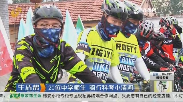 济南:20位中学师生 骑行科考小清河