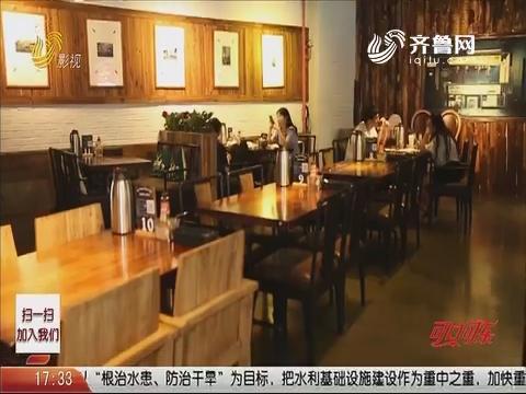 20190817《你消费我买单之食话食说》:(淄博)年轻人聚会餐厅首选