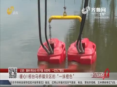 """暖心!桓台马桥镇灾区的""""一抹橙色"""""""