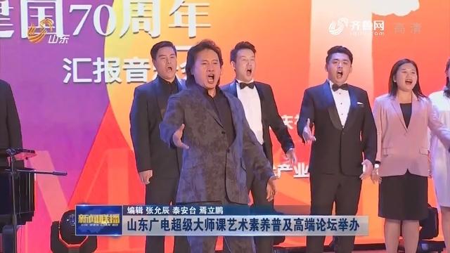山东广电超级大师课艺术素养普及高端论坛举办