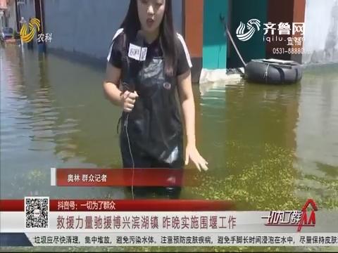 救援力量驰援博兴滨湖镇 8月16日晚实施围堰工作