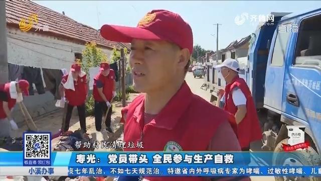 寿光:党员带头 全民参与生产自救