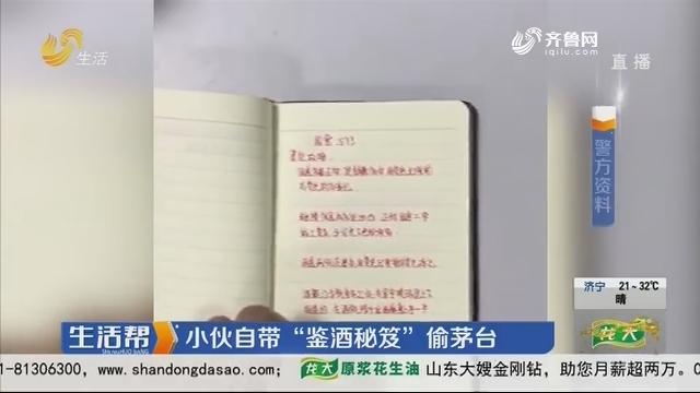 """济南:小伙自带""""鉴酒秘笈""""偷茅台"""