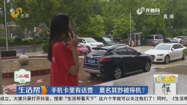 【独家】潍坊:手机卡里有话费 莫名其妙被停机?