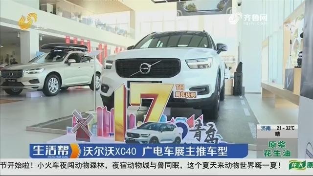 青岛:沃尔沃XC40 广电车展主推车型