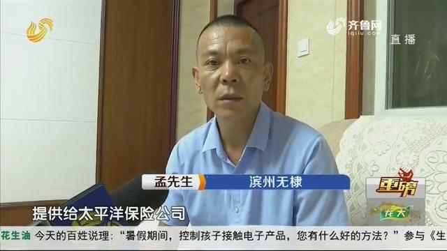 """【重磅】滨州:买了保险 住院为啥被""""退保""""?"""