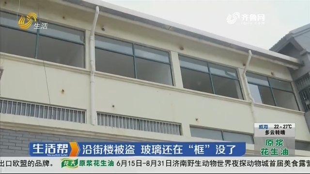"""临沂:沿街楼被盗 玻璃还在""""框""""没了"""