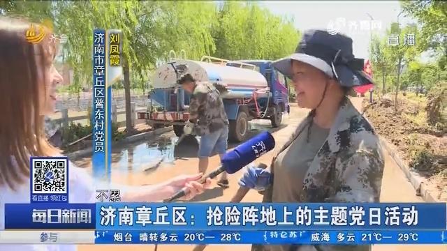 濟南章丘區:搶險陣地上的主題黨日活動