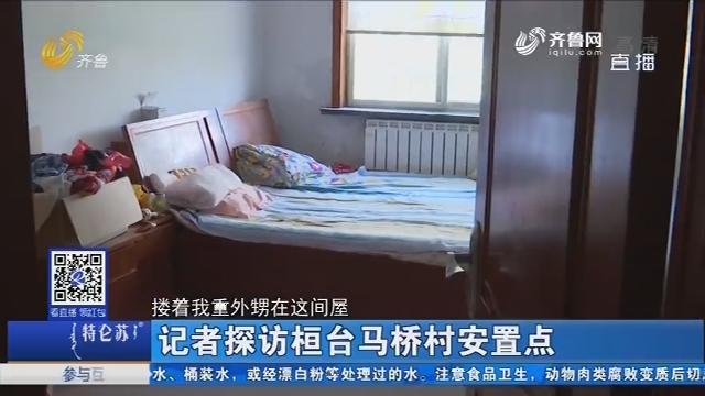记者探访桓台马桥村安置点
