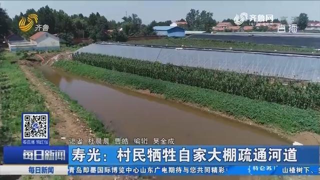 寿光:村民牺牲自家大棚疏通河道