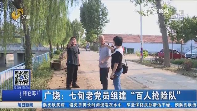 """广饶:七旬老党员组建""""百人抢险队"""""""