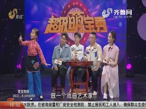 2019年08月17日《超级萌宝秀》完整版