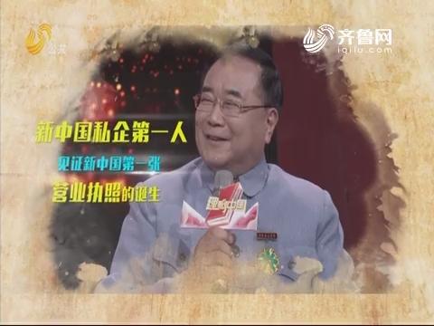 20190817《理响中国》:姜维——新中国私企第一人