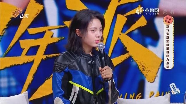 20190817《花漾剧客厅》:赵今麦戏里戏外性格大不同