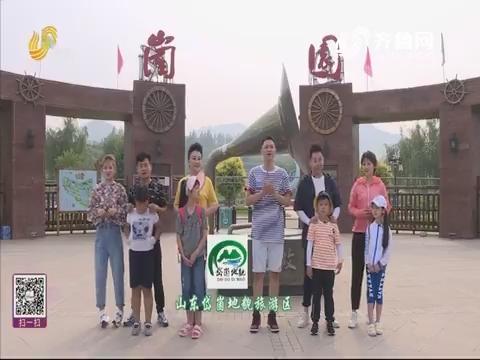 20190817《明星总动员》:崮上鑫家今天迎来了一群小嘉宾