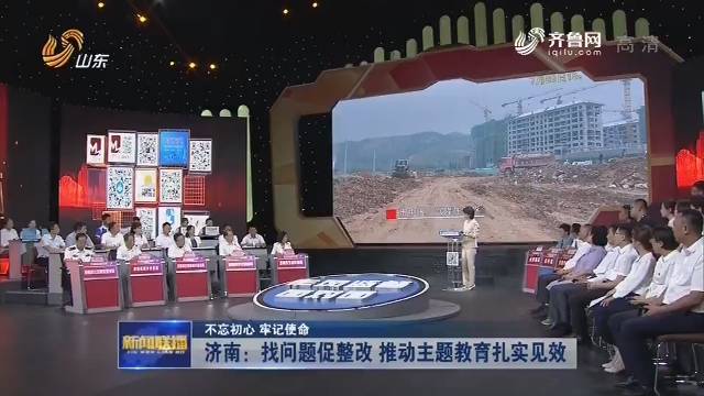 【不忘初心 牢记使命】济南:找问题促整改 推动主题教育扎实见效
