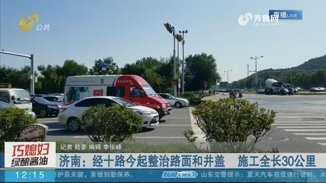 济南:经十路8月18日起整治路面和井盖 施工全长30公里