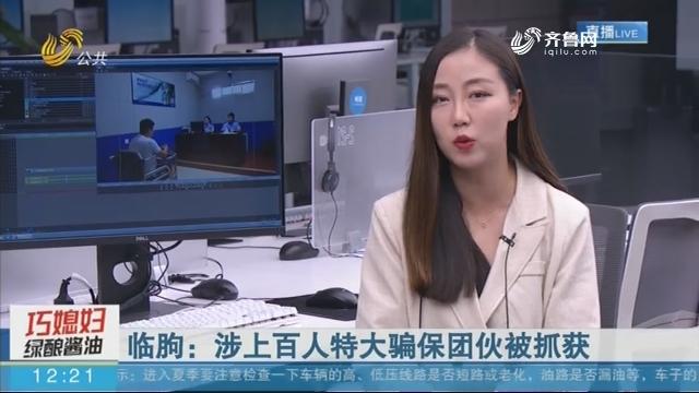 【连线编辑区】临朐:涉上百人特大骗保团伙被抓获