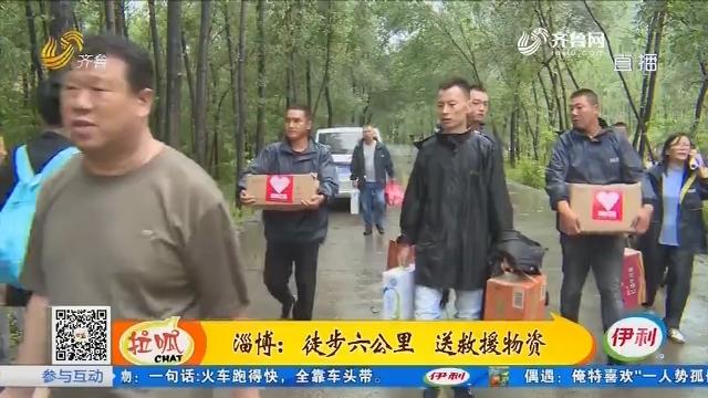 淄博:徒步六公里 送救援物资