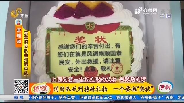 """东营:消防队收到特殊礼物 一个蛋糕""""奖状"""""""