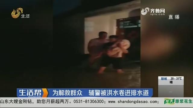 枣庄:为解救群众 辅警被洪水卷进排水道