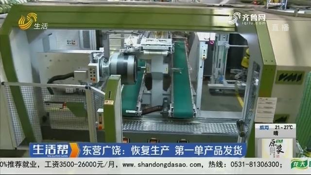 东营广饶:恢复生产 第一单产品发货